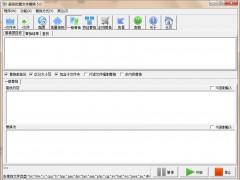 ultrareplace(超级批量文本替换工具) v5.0 免费绿色版