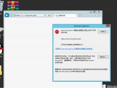如何取消服务器系统中的IE增强的安全配置功能