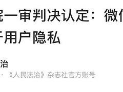深圳南山法院判决:微信好友关系不属于个人隐私