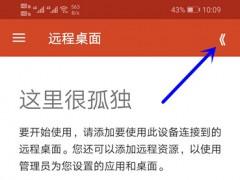 微软中文版手机远程桌面使用教程和下载