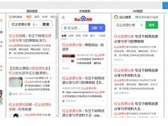 6合1搜索引擎seo工具