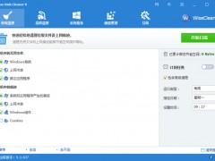 磁盘清理工具Wise Disk Cleaner 最新版 v10.2.8