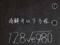 简约黑板擦特效表白网源码