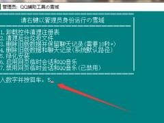PCQQ防撤回+勋章墙破解补丁 亲测有效