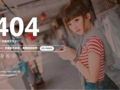 性感美女带音乐倒计时跳转自适应404页面HTML源码