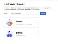 最新域名解红QQ教程