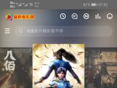 最新电影网app全网VIP视频免费看绿色无广告版下载