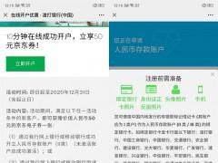 渣打银行开通激活电子存款账户领50元京东E卡