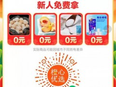 0元撸橙心优选免费撸实物