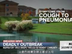 美去年7月暴发不明呼吸系统疾病 患者发烧咳嗽、浑身疼痛