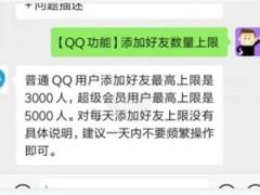 QQ好友人数上限提升至5000人!