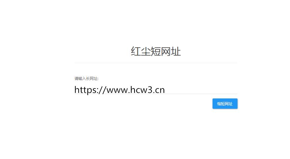 红尘短网址系统源码