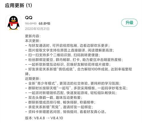 腾讯QQ8.4.10安卓版发布_开启视频包厢功能