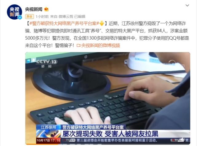 黑色产业_养号平台养2亿个QQ号供骗子选用_现已被警方捣毁