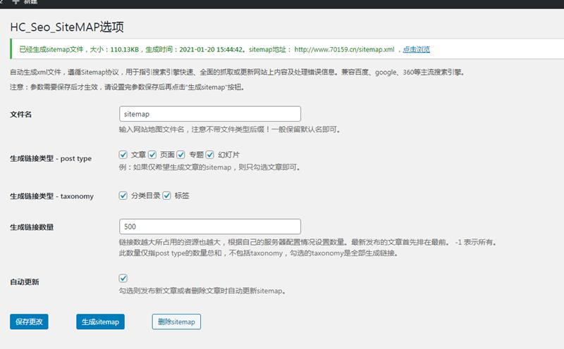 HC_Seo_SiteMAP选项.png