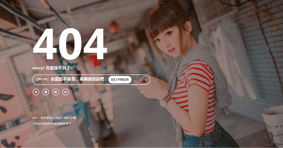 4 0 4 PC端- 19导航网.jpg