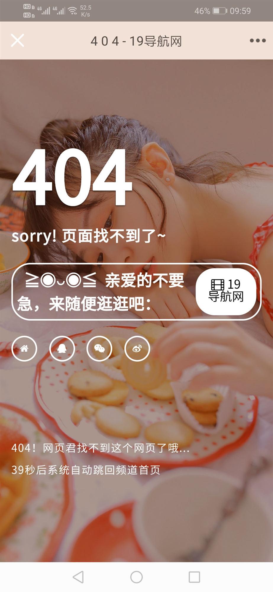 4 0 4 手机端- 19导航网.jpg