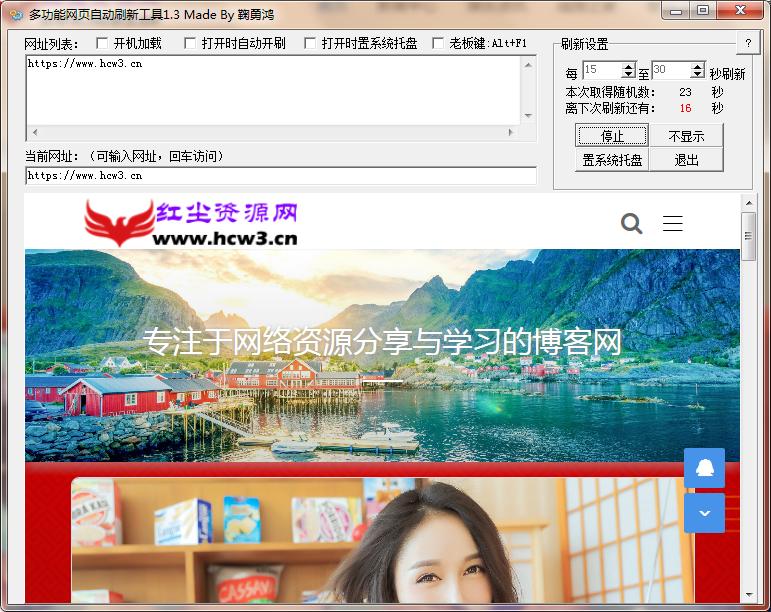 多功能网页自动刷新工具1.3.png