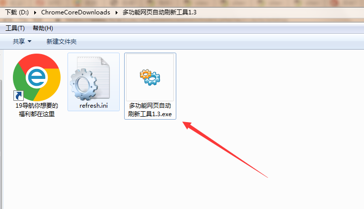 多功能网页自动刷新工具.png