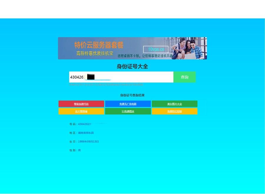 身份证号检测查询网站源码下载