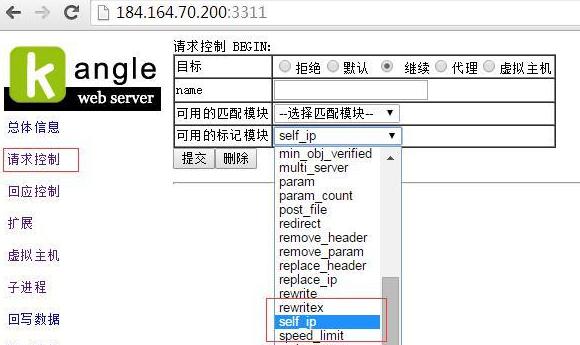 Kangle部署多节点CDN8.png