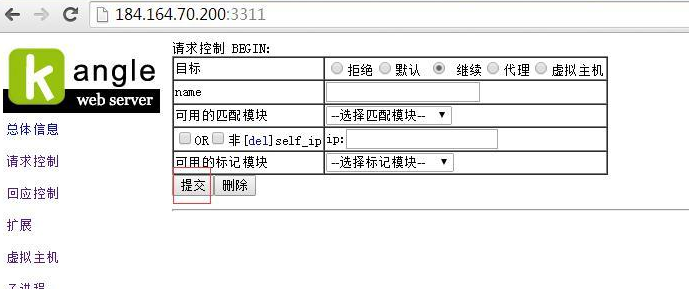 Kangle部署多节点CDN9.png