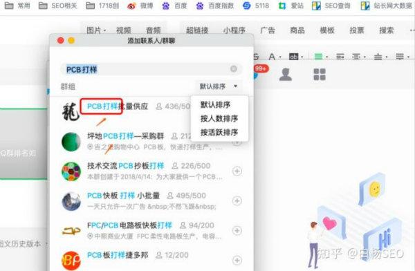 QQ群SEO是什么?QQ群排名如何优化靠前和做QQ群营销? 网络营销 QQ 经验心得 第3张