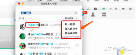 QQ群SEO是什么?QQ群排名如何优化靠前和做QQ群营销? 网络营销 QQ 经验心得 第6张