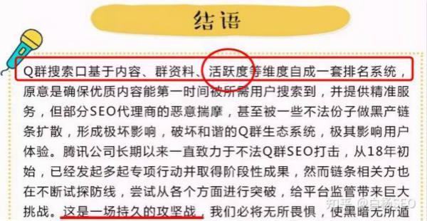 QQ群SEO是什么?QQ群排名如何优化靠前和做QQ群营销? 网络营销 QQ 经验心得 第7张