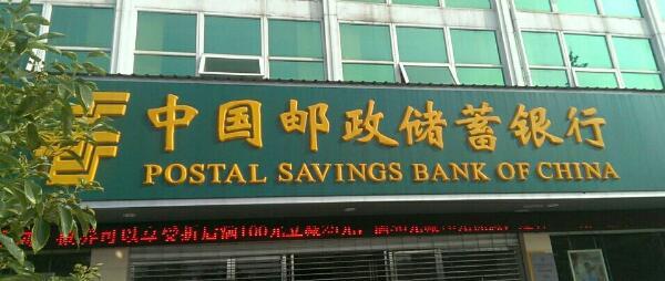 每年亏损上百亿:中国邮政为啥还要做物流 我看世界 好文分享 第2张