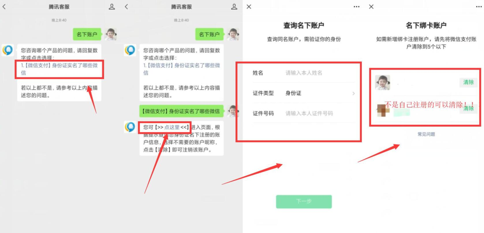 如何查询微信名下的可疑账户