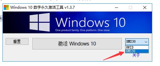 Windows 10 数字永久激活工具V1.3.7 汉化版.png