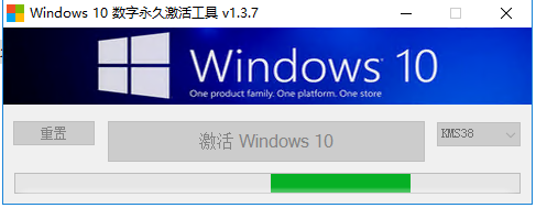 Windows 10 数字永久激活工具V1.3.7.png
