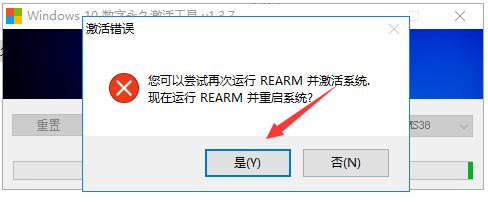 Windows 10 数字永久激活工具.png