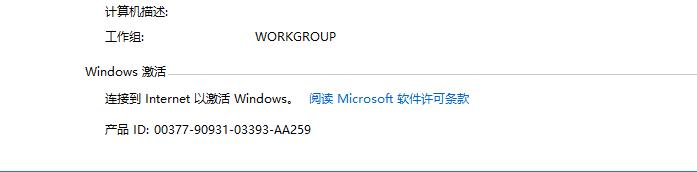 Windows 10 数字永久激活.png
